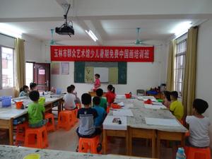 玉林市群众艺术馆举办公益性少儿暑期培训班
